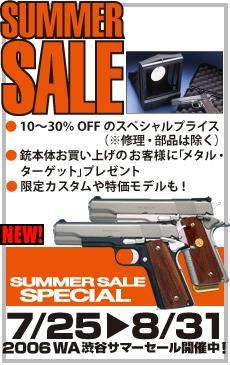 Top0607_summersale